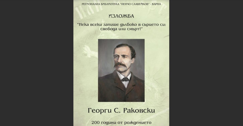 Показват ценни издания на Георги Раковски по повод 200 години от рождението му