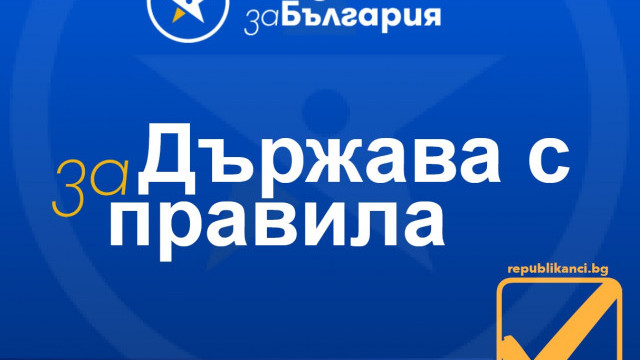 Републиканци за България: Искаме държава с правила