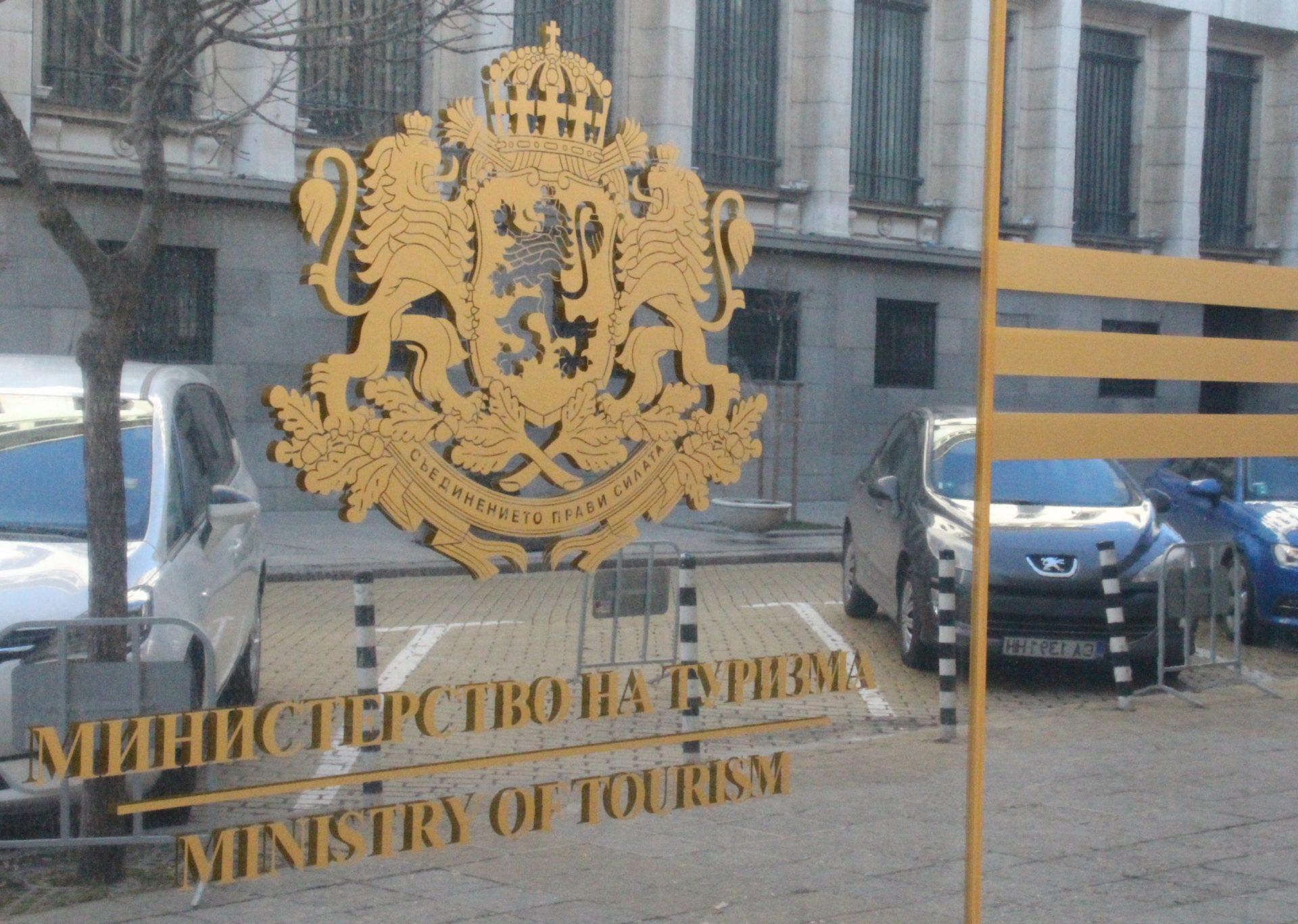 Фалшиви имейли се разпространяват от името на Министерството на туризма