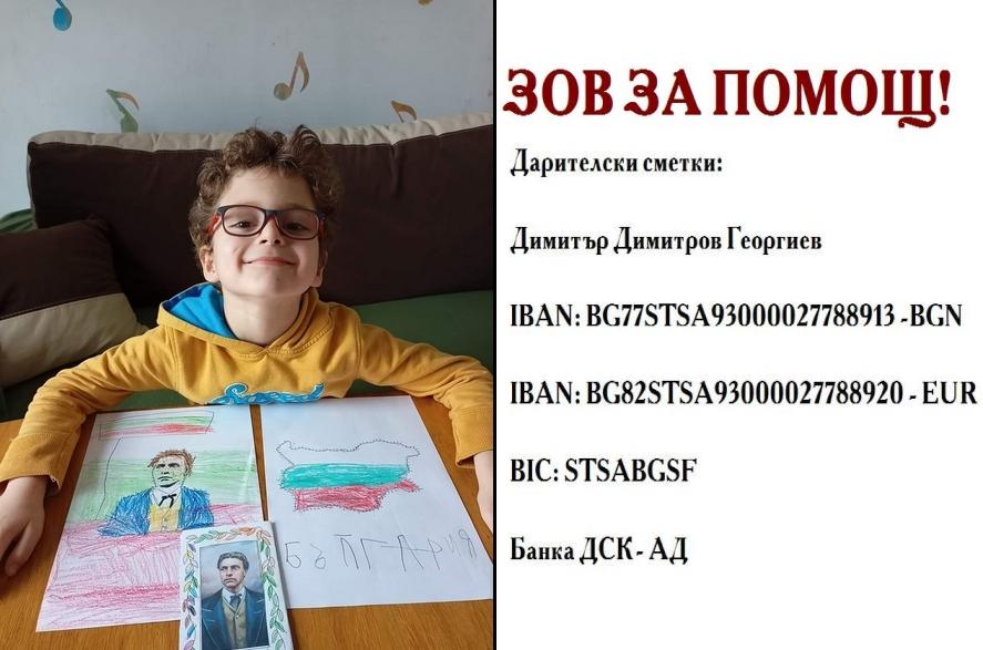 Зов за помощ: Варненка има нужда от средства за операция на сина си в Турция