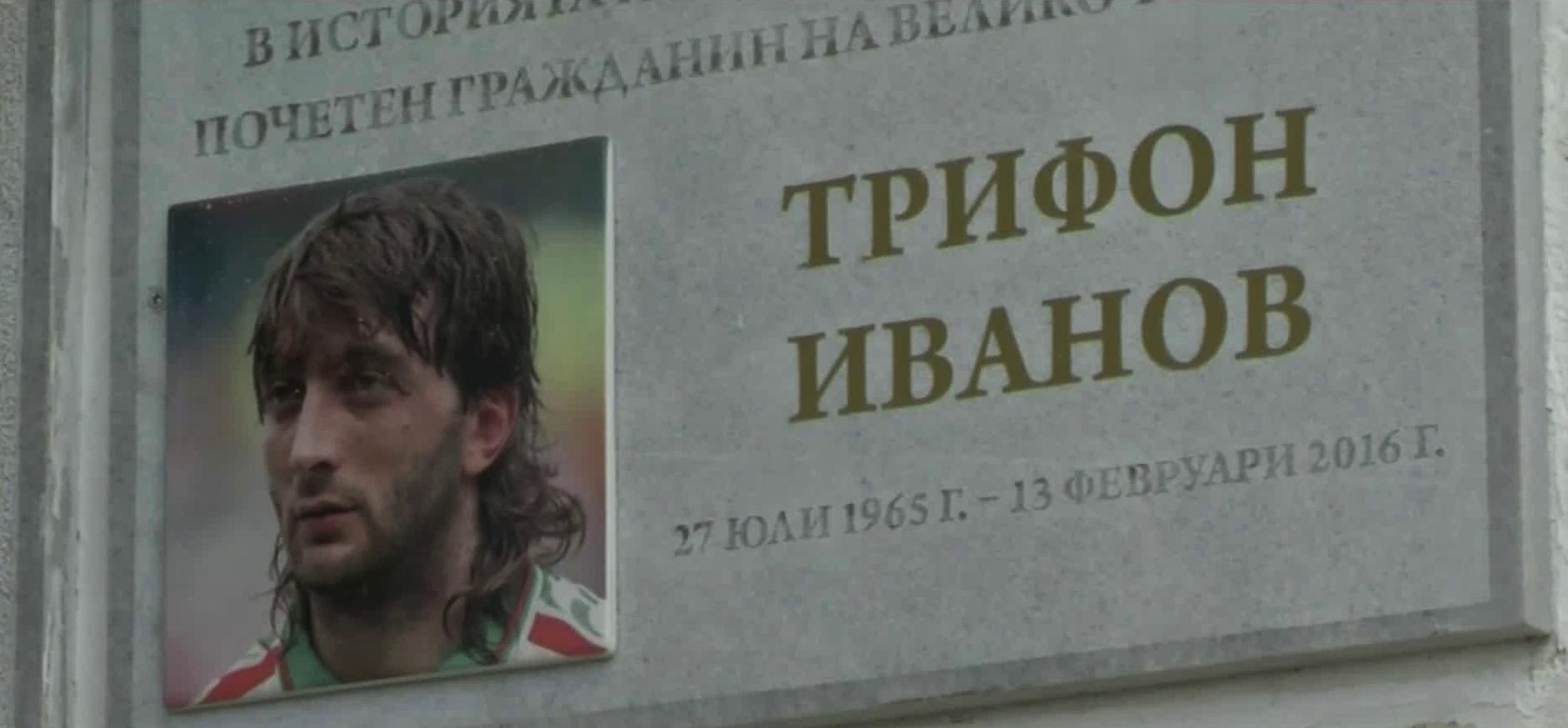 Пет години без железния Трифон Иванов