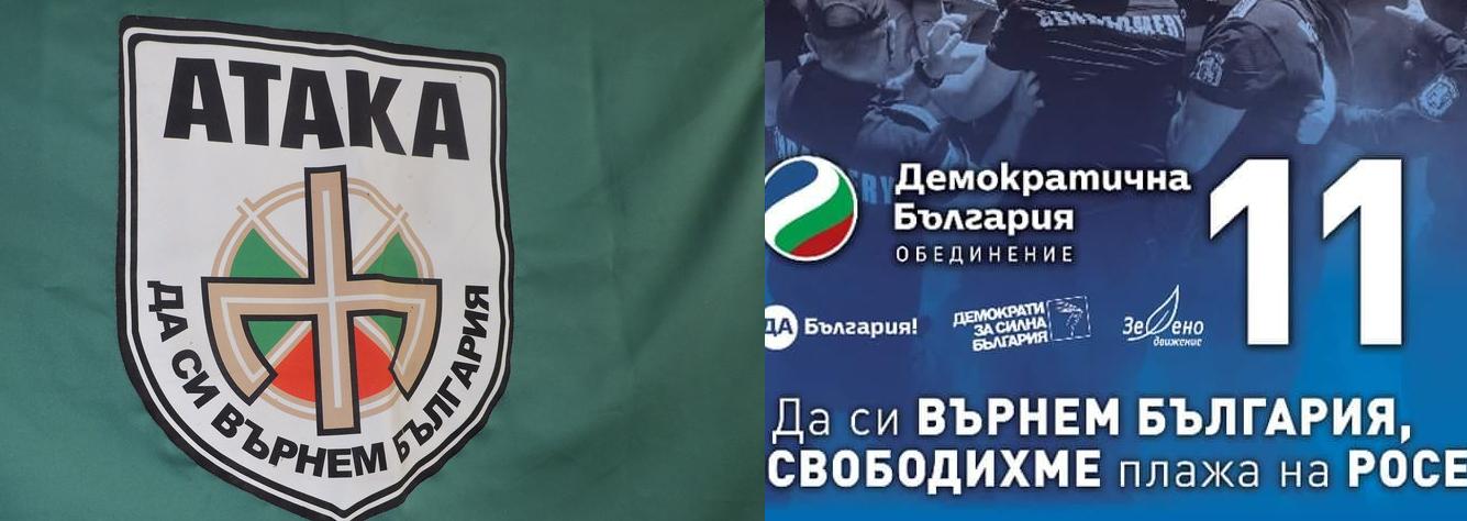 """АТАКА ще съди """"Демократична България обединение"""" за откраднат девиз"""