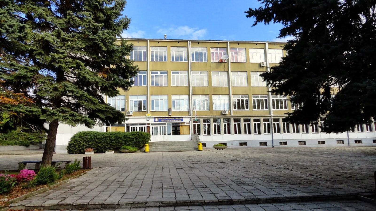 """Варненската IV-та езикова гимназия """"Фредерик Жолио-Кюри"""" стана на 63 години"""