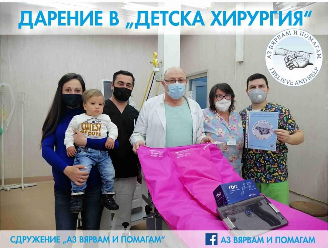 """""""Аз Вярвам и Помагам"""" с ново дарение за МБАЛ """"Св. Анна"""" Варна"""