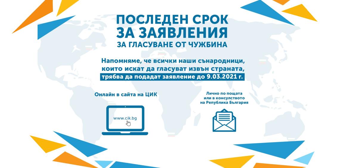 Последен срок за подаване на документи за гласуване от чужбина