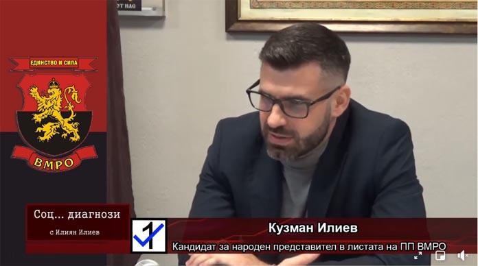 Кузман Илиев: Една от най-големите беди за политическата класа е, че не познава българската история