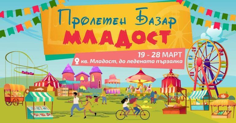 """Пъстър базар ще радва Варна по случай Първа пролет в """"Младост"""""""