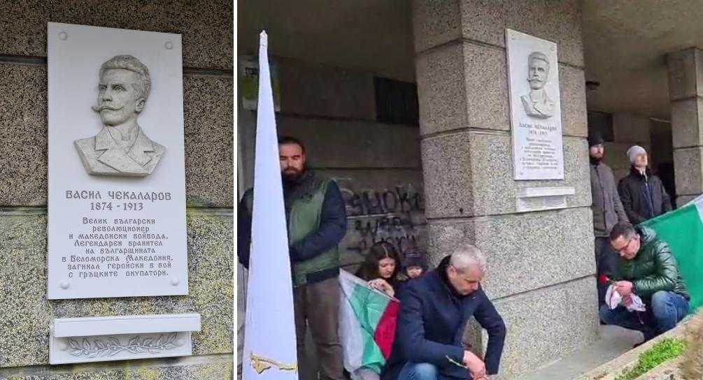 Откриха барелеф на Васил Чекаларов във Варна
