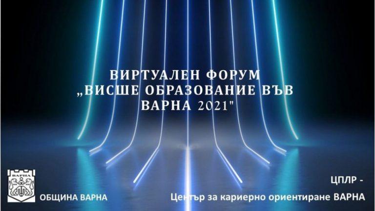 """Организират виртуален форум """"Висше образование във Варна 2021"""""""