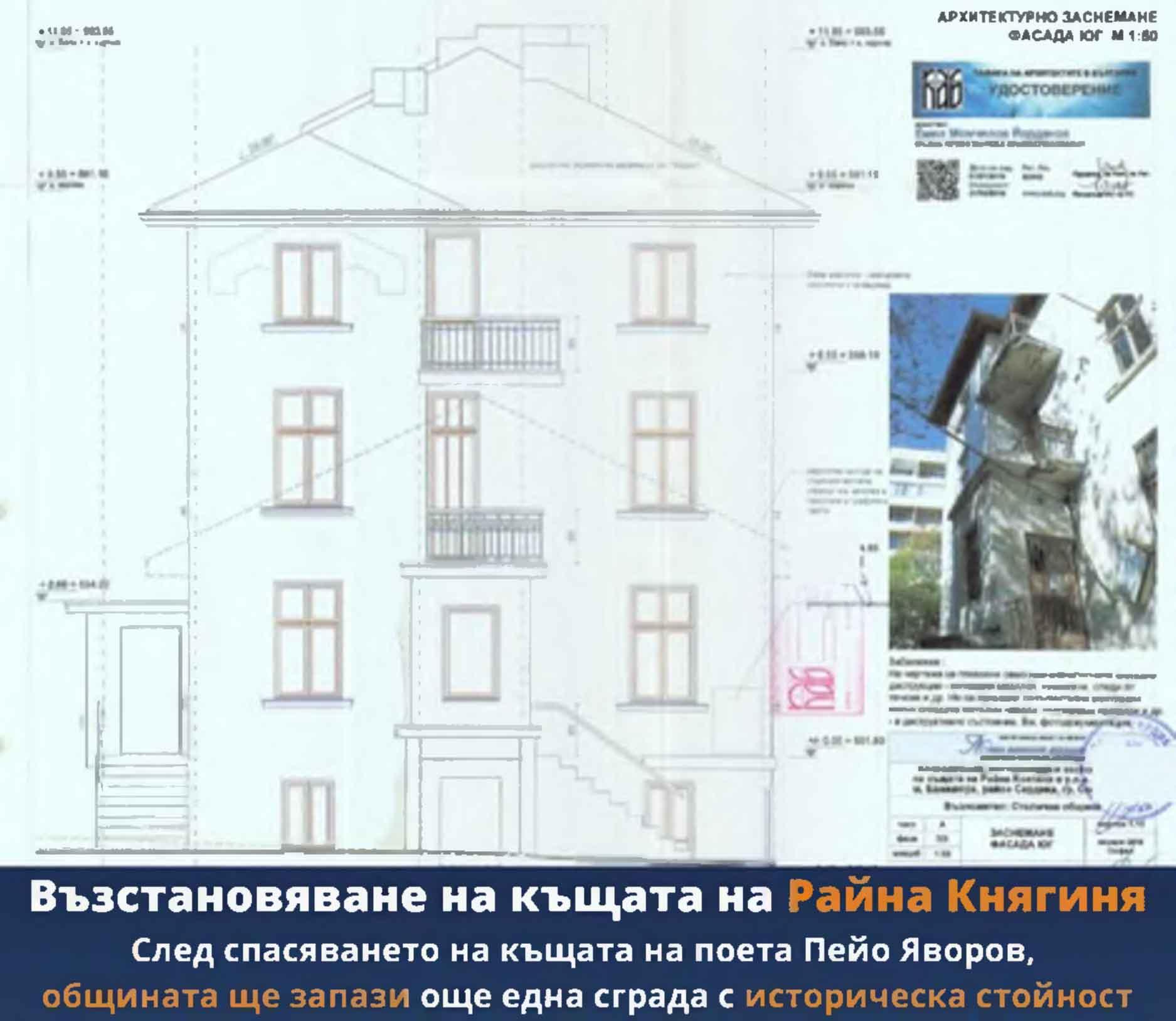 Възстановяват къщата на Райна Княгиня в София