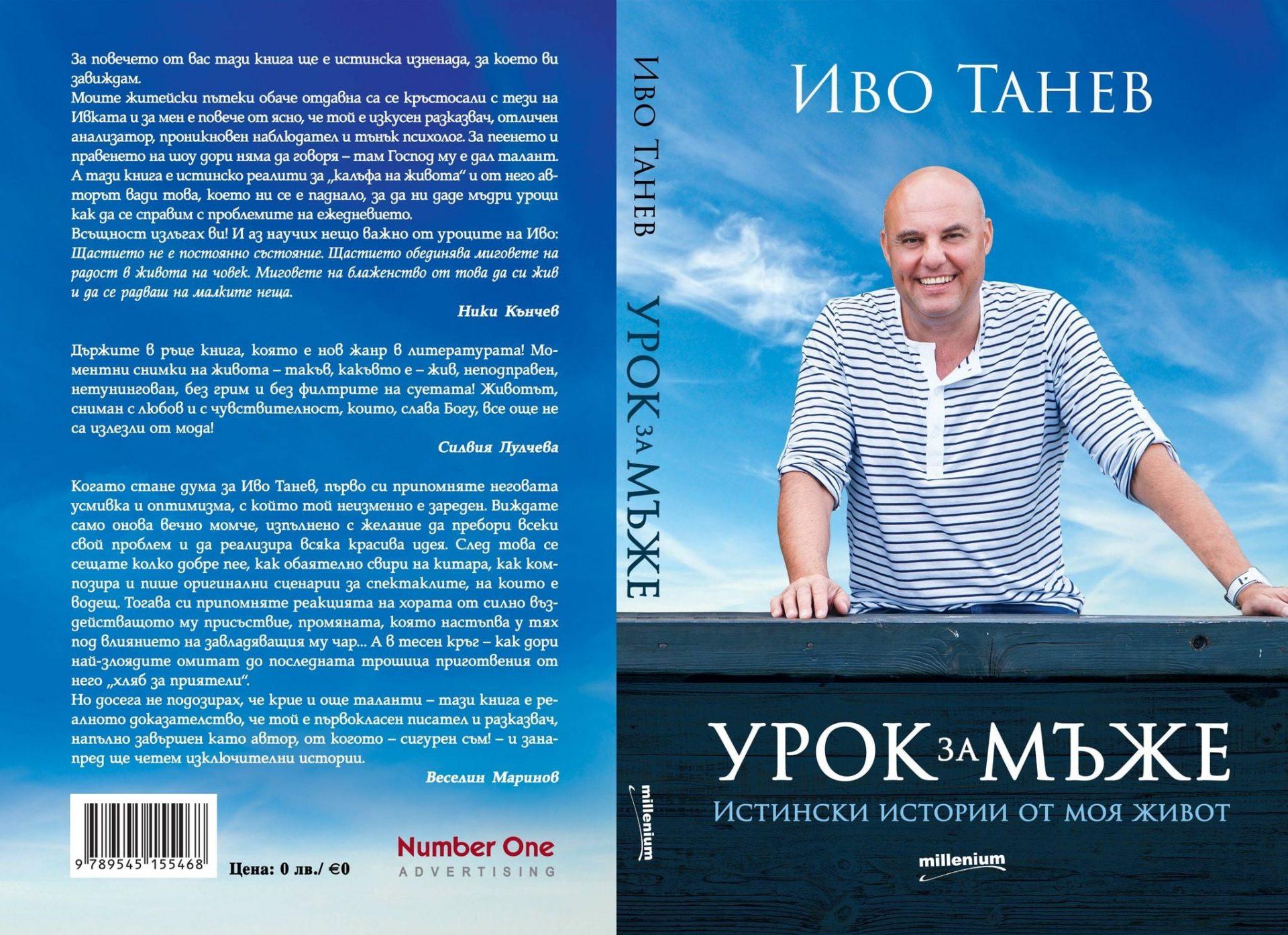 Иво Танев с дебютна книга