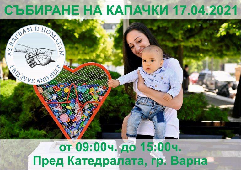 Утре във Варна събират капачки за благотворителност