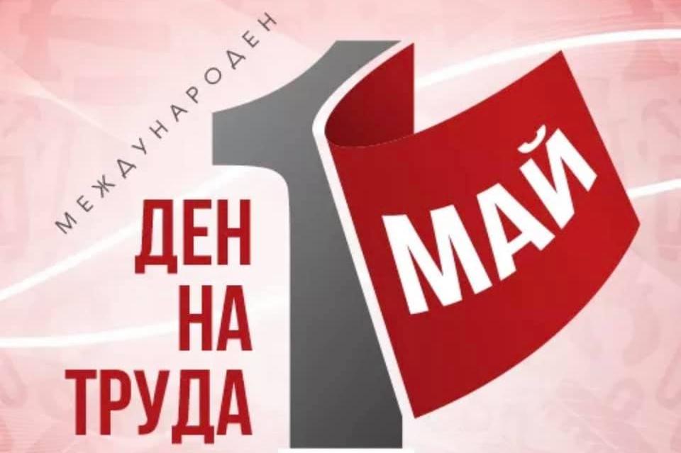 БСП-Варна с празнична програма по повод 1 май