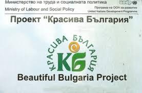 """Над 169 000 граждани ще получат по-качествено обслужване чрез реализирането на 53 проекта по """"Красива България"""""""