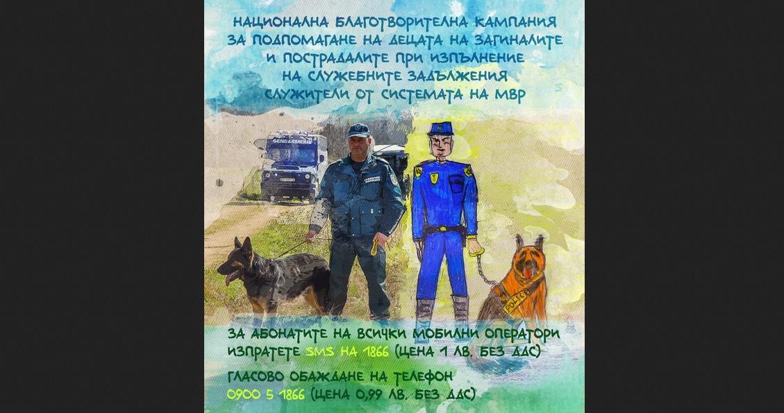 Подкрепа за децата на загинали и пострадали служители на МВР