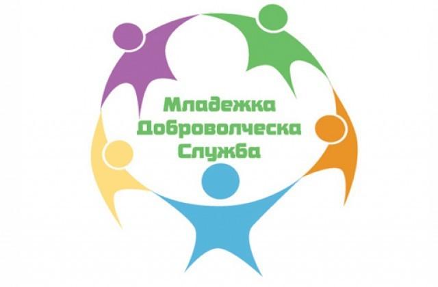 "Стартира ""Младежка доброволческа служба"" 2021"