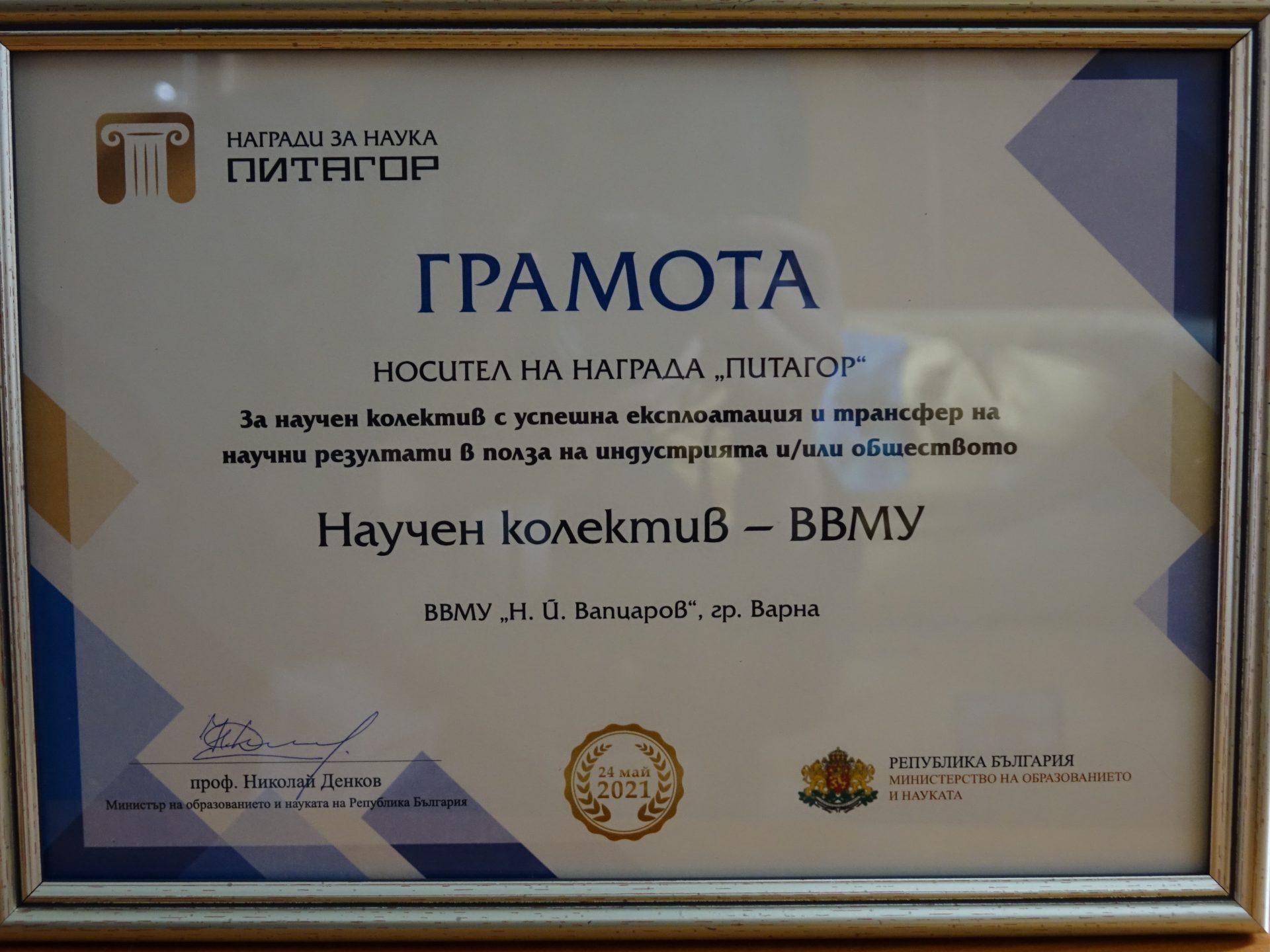 """Награда """"Питагор"""" за Морско училище"""