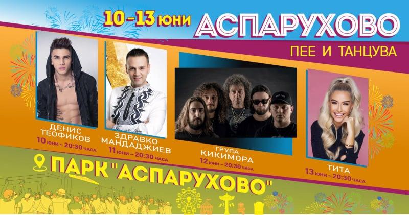 """""""Аспарухово Пее и Танцува 2021"""" през юни във Варна"""