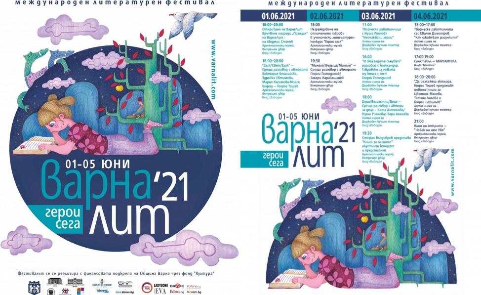 """""""Варна Лит"""" 2021 ще бъде част от празненствата """"Варна – 100 години културен град"""""""