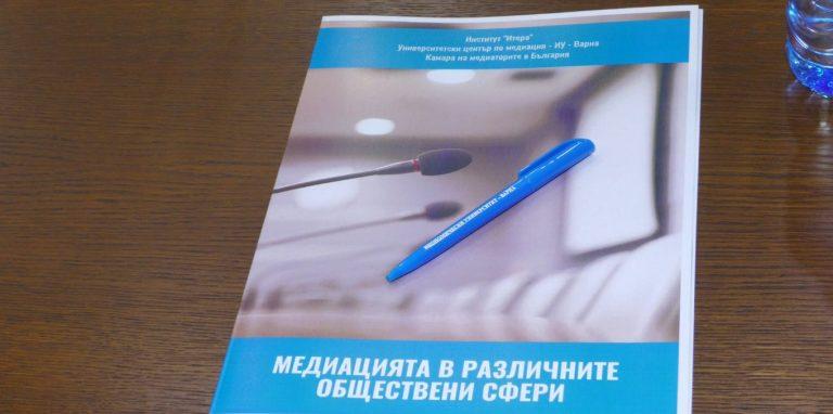 Апелативен съд – Варна подкрепи Националната конференция за медиацията