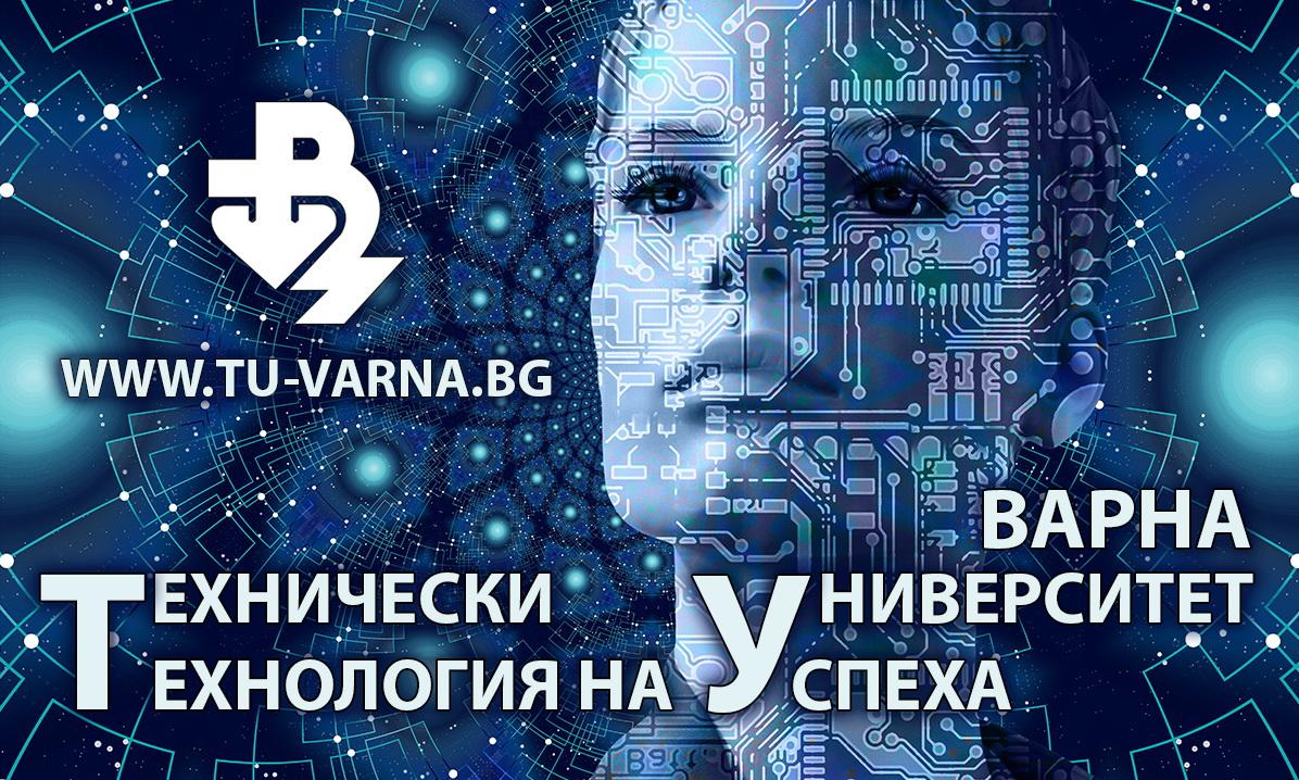Технически университет – Варна се модернизира с проект за 2 млн. лева