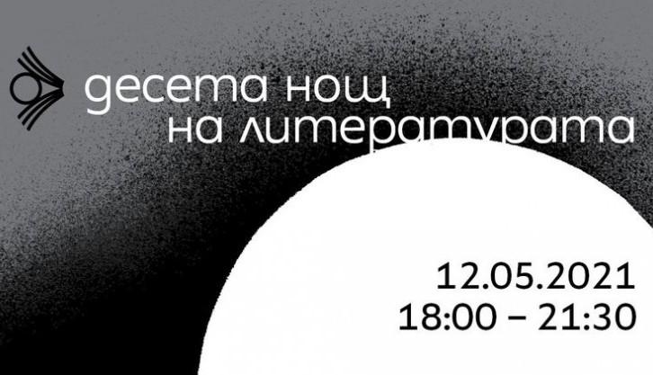 """""""Нощ на литературата"""" ще се проведе във Варна"""