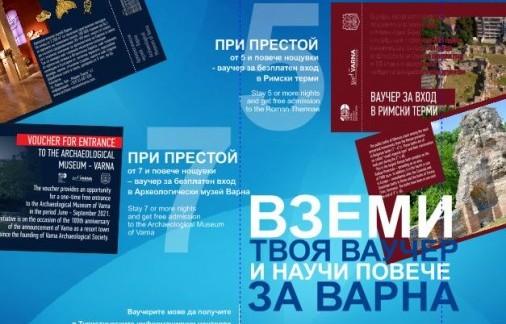 Община Варна осигурява за туристи безплатен достъп до два музея