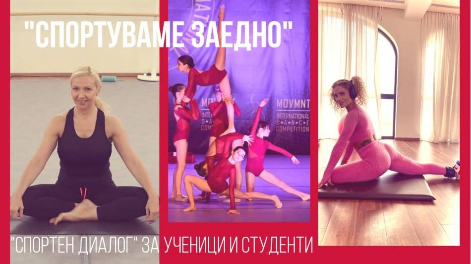 Организират тренировка по танци, фитнес и йога