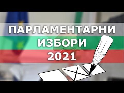 Канят политическите партии и коалиции за консултации за състав на СИК