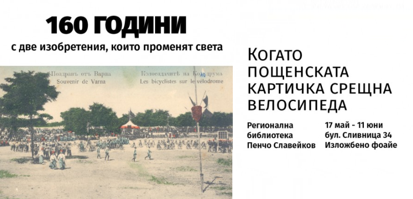 """Изложба """"160 години с две изобретения, които променят света"""" организира РБ """"Пенчо Славейков"""""""