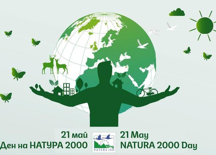 21 май e Европейският ден на екологичната мрежа Натура 2000