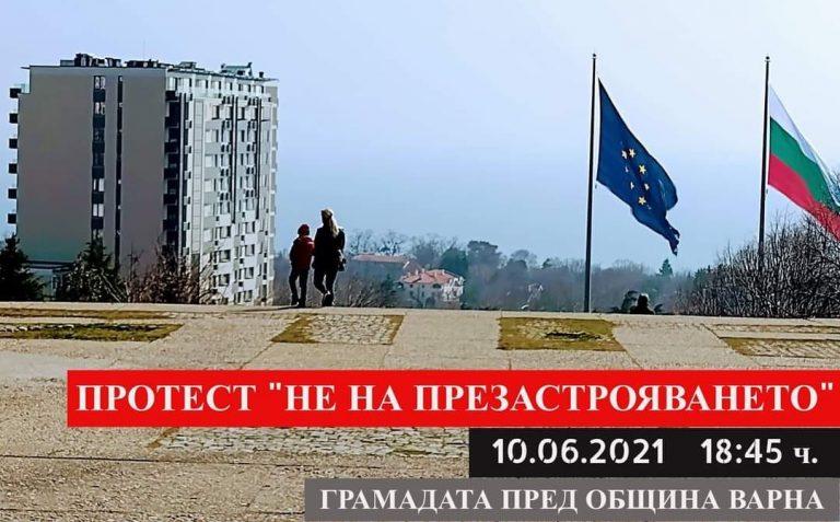 Във Варна готвят протест срещу презастрояването в града