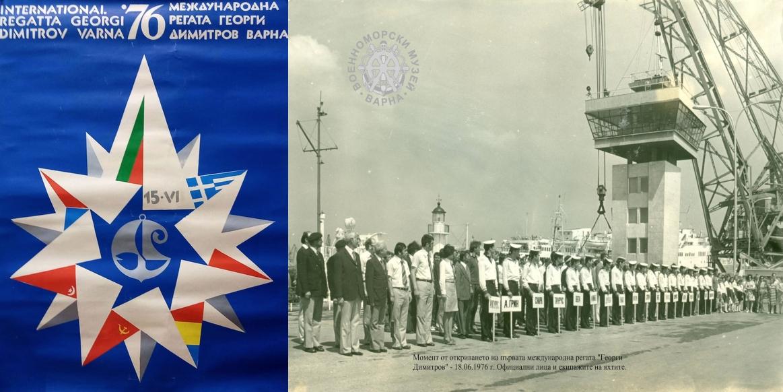 """45 години международна регата """"Порт Варна"""""""