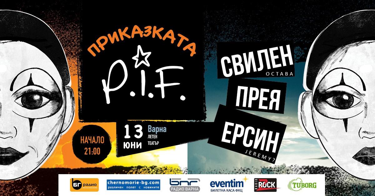 Турнето в памет на Димо от P.I.F. стартира във Варна