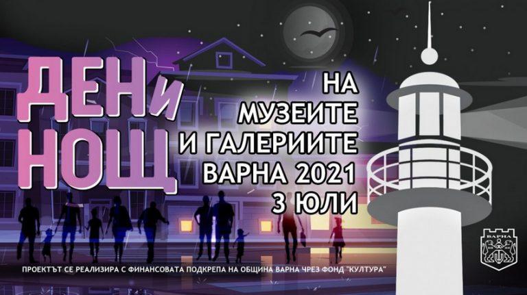 """""""Ден и нощ на музеите и галериите – Варна 2021"""" ще се проведе на 3 юли"""