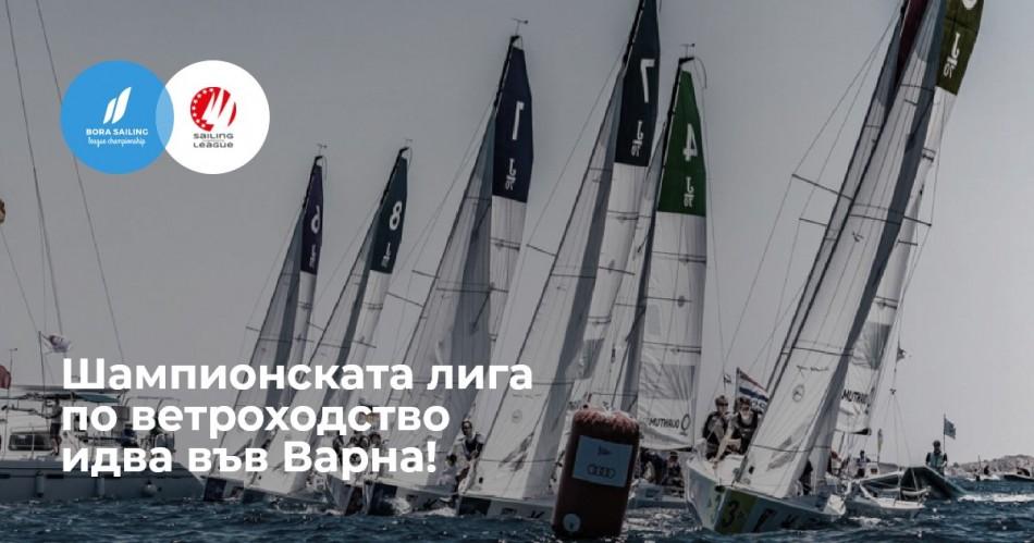 Варна става домакин на Шампионската лига по ветроходство