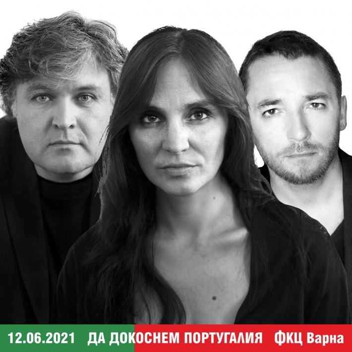 """Мултимедиен концерт """"Да докоснем Португалия"""" ще се проведе във Варна"""