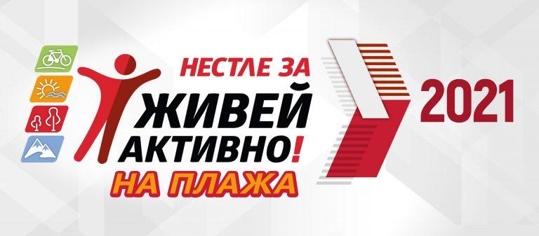 Нестле за Живей Активно! завладява Българското Черноморие и Варна на 15 август