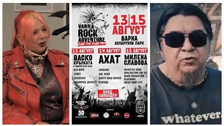 """Ахат, Милена, Васко Кръпката, Епизод и още 12 банди идват на """"Varna Rock Adventure"""""""