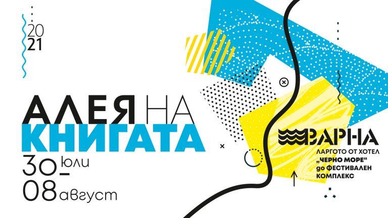 """""""Алея на книгата"""" акостира във Варна от 30-и юли до 8-и август"""