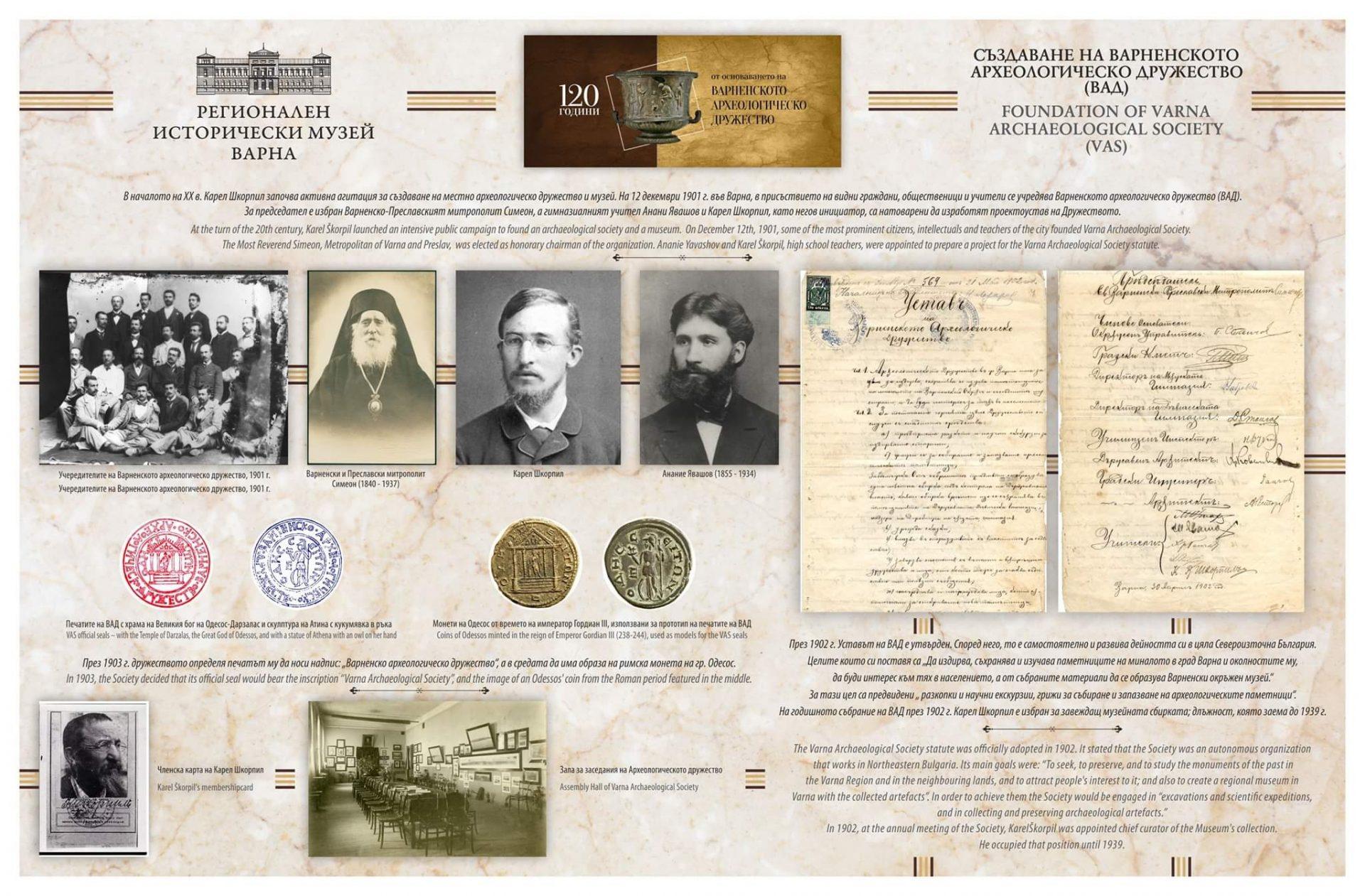 """Представят фотоизложба """"120 години Варненско археологическо дружество"""""""