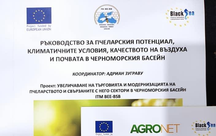 Обучиха български пчелари как по събрания прашец да разберат дали природата е замърсена