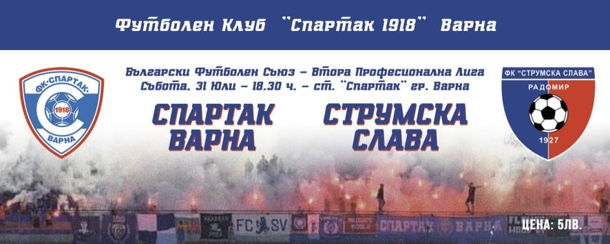 """Кампанията """"Плати билет, подкрепи Спартак"""" събра 2200 лв. в подкрепа на футболния клуб"""