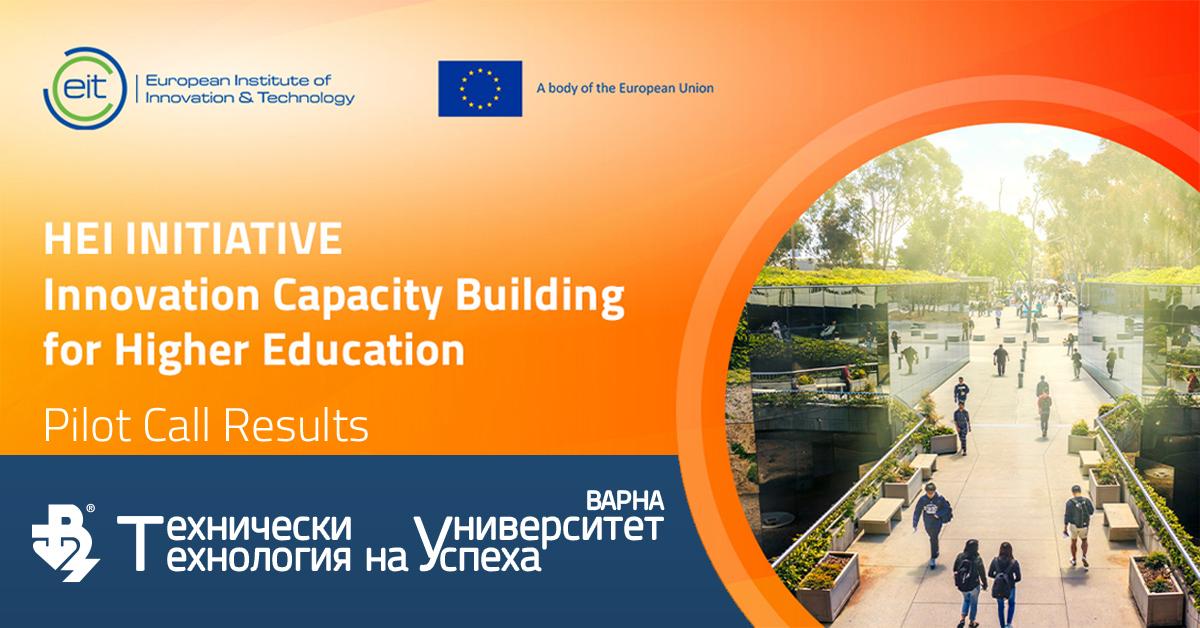 ТУ-Варна водещ участник в Европейска мрежа за развитие на предприемачески капацитет и иновации във Висшите учебни заведения