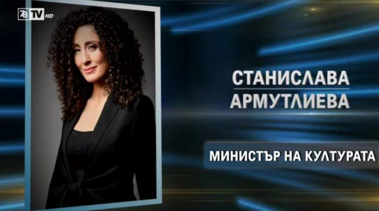 Саня Армутлиева се отказа от поста министър на културата в кабинета на Слави Трифонов
