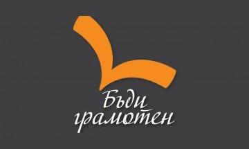 """Правописен маратон """"Бъди грамотен"""" ще се проведе във Варна"""