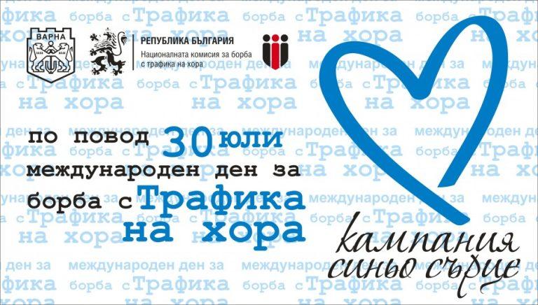 """Кампания """"Синьо сърце"""" ще се проведе на входа на Морската градина"""