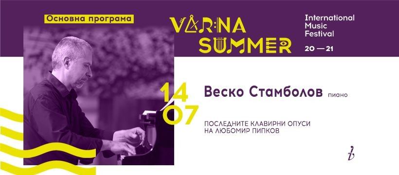 """Произведения на Любомир Пипков ще звучат на ММФ """"Варненско лято"""""""