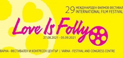 """Започва Международният филмов фестивал """"Любовта е лудост"""""""