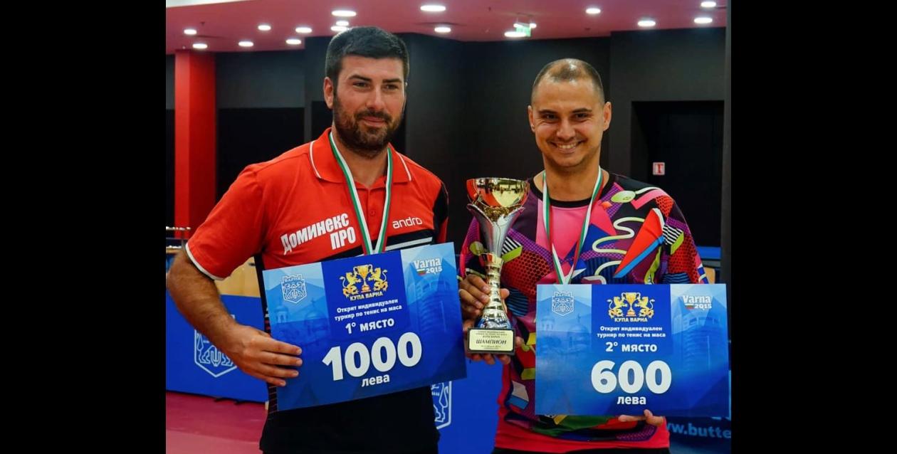 """Шампион на турнира по тенис на маса """"Купа Варна"""" е Кирил Попов"""
